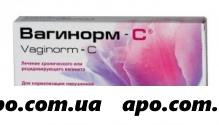 Вагинорм-с 0,25 n6 табл ваг