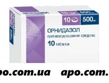 Орнидазол 0,5 n10 табл п/о