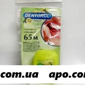 Dentorol зубная нить лимон 65м