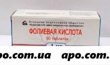 Фолиевая к-та 0,001 n50 табл