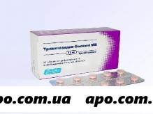 Триметазидин-биоком мв 0,035 n60 табл модиф п/о