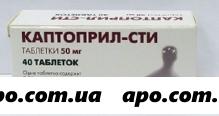 Каптоприл-сти 0,05 n40 табл