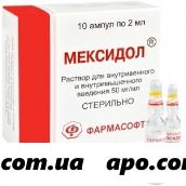 Мексидол 0,05/мл 2мл n10 амп р-р в/в в/м/армавир