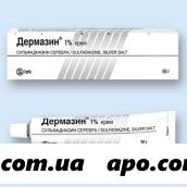 Дермазин 1% 250,0 крем
