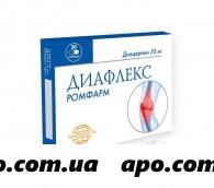 Диафлекс ромфарм 0,05 n30 капс
