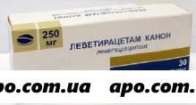 Леветирацетам канон 0,25 n30 табл п/о