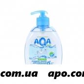 Аква бэби жидкое мыло д/малыша/дозатор 300мл