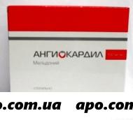 Ангиокардил 0,1/мл 5мл n10 амп р-р д/ин в/в в/м