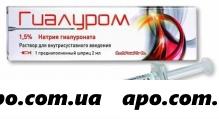 Гиалуром 1,5% 2мл n1 шприц р-р в/сустав