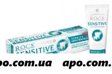 Рокс /rocs/ зубная паста sensitive восст и отбел 94,0