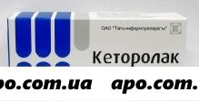 Кеторолак 0,01 n20 табл п/плен/оболоч/татхимфарм
