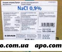 Натрия хлорид браун 0,9% 250мл n10 р-р д/инф/пласт