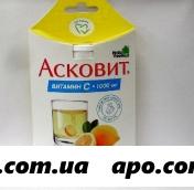 Асковит 1,0 n10 шип табл /лимон/