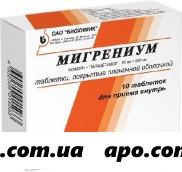 Мигрениум 0,065+0,5 n10 табл п/пленоч/обол