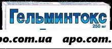 Гельминтокс 0,25 n3 табл п/плен/оболоч