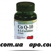Нэйчес баунти коэнзим q-10  с  l-карнитином  n60 капс