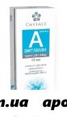 Кавиаль витамин a крем д/лица 50мл