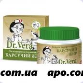 Доктор вера бальзам массаж д/детей барсучий жир с первых дней жизни 45,0