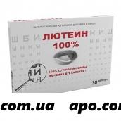 Лютеин 100% n30 капс 476мг/реалкапс/