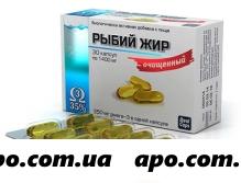 Рыбий жир очищенный 1400 мг n30 капс/реалкапс/