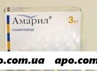 Амарил 0,003 n30 табл