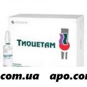 Тиоцетам 5мл n10 амп р-р в/в в/м