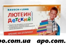 Лютеин-комплекс n30 табл /детский/