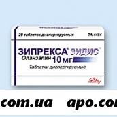 Зипрекса зидис 0,01 n28 табл дисперг