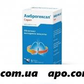 Амброгексал 0,006/мл 100мл сироп