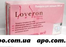 Лаверон д/женщин 0,5 n3+n1 табл/промо