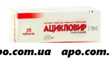 Ацикловир белупо 0,4 n35 табл п/о