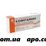 Кофетамин n10 табл п/о