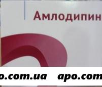 Амлодипин 0,01 n90 табл