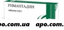 Римантадин 0,05 n20 табл/татхимфарм