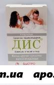 Дис средство педикулицидное шампунь от вшей и гнид 100мл+шапочка+расческ