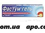 Фастум 2,5% 100,0 гель