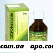 Хлорофиллипт 2% 20мл масл р-р