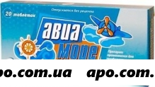 Авиа-море гомеопат n20 табл