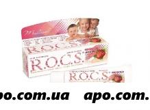 Рокс  /rocs/ гель medical минералс д/дет/подрост клубн45,0