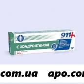 911-хондроитин гель-бальзам д/суставов 100мл