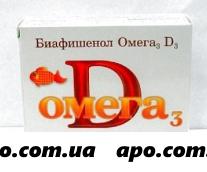 Рыбий жир биафишенол омега3 д3 n60 капс