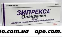 Зипрекса 0,01 n28 табл п/о