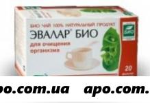 Чай эвалар био д/очищения организма 1,5 n20 ф/пак