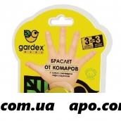 Гардекс baby браслет от комаров+картр смен n3