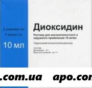 Диоксидин 0,01/мл 10мл n10 амп р-р/новосибхимфарм/