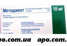 Методжект 10 мг/мл   10 мг(1 мл) n1 шприц р-р д/ин