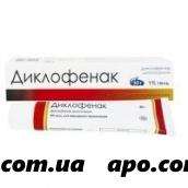 Диклофенак 1% 30,0 гель