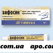 Бифосин 1% 30,0 крем