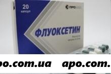 Флуоксетин 0,02 n20 капс
