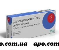 Дезлоратадин-тева 0,005 n7 табл п/о